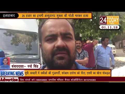 24hrstoday Breaking News :-25 हजार का इनामी अच्युतानंद शुक्ला हत्याReport by Nanhe Singh