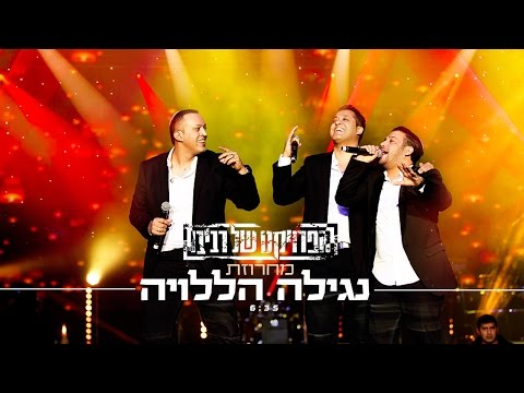 הפרויקט של רביבו - מחרוזת נגילה הללויה | The Revivo Project - Nagilah Haleluyah Medley