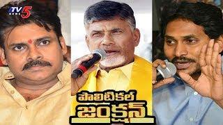 మారుతున్న ఎన్నికల సమీక'రణం' | Political Strategies For 2019 Elections | Political Junction | TV5