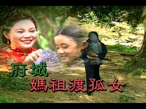 台劇-台灣奇案-府城媽祖渡孤女