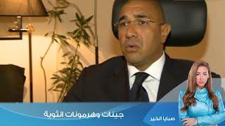 صبايا الخير - د.طة عبد الناصر استاذ طب و جراحة الذكورة : جينات وهرمونات انثوية لحالة بدور
