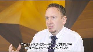 Global Scale of English 導入について(立命館アジア太平洋大学 Matt Saunders先生)