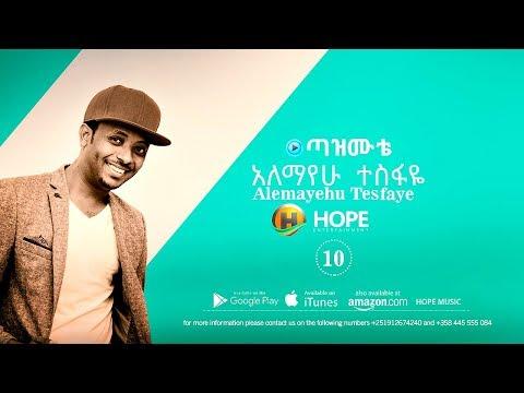 Alemayehu Tesfaye - Tasmute | ጣዝሙቴ - New Ethiopian Music 2017 (Official Audio)