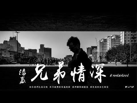 【HD】潘贏 - 兄弟情深 [歌詞字幕][完整高清音質] ♫ Pan Ying - Brotherhood