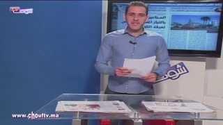 شوف الصحافة :  'فايسبوكيون يعلنون قرب نشر جزء ثان للفيديو الإباحي لتلميذة المحمدية '