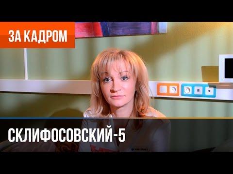 Склифосовский 5 сезон - Выпуск 5 - За кадром