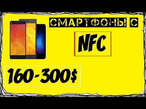 7 годных смартфонов с NFC от 160 до 300$. На середину 2018 года