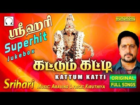 கட்டும் கட்டி | ஸ்ரீஹரி | Kattum Katti | Srihari | Ayyappan Songs Jukebox