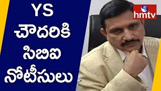 CBI Send Notices to TDP MP  Sujana Chowdary over Bank  Fraud Case | hmtv