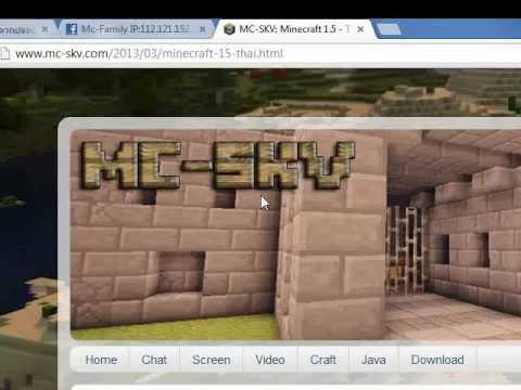 วิธี ดาวโหลด Minecraft 1.5