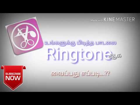 How to Use MP3 Cutter and make your own favourite  ringtone ?? | Tamil Tech 4 U