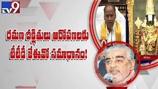 TTD JEO Srinivasa Raju condemns Ramana Dikshitulu's comments