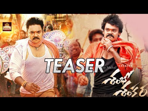 Shambo Shankara Telugu Movie Teaser | Shankar | Karunya | Naginedu | Ajay Goss | Movie Mahal