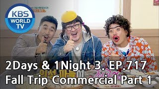 2Days & 1Night Season3 : Fall Trip Commercial Part 1 [ENG, THA / 2018.10.14]