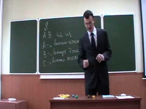 Уроки Теории вероятности - видео
