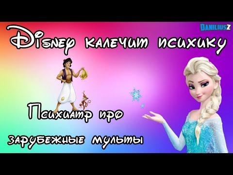 Мультфильмы Disney калечат психику детей (психиатр о зарубежных мультиках) вред мультов