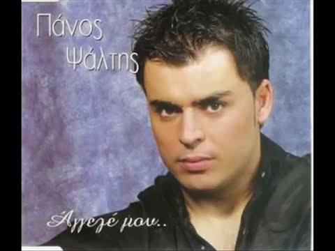 Panagiotis Psaltis - Monos