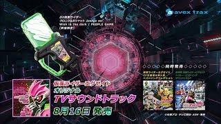 仮面ライダー / 「仮面ライダーエグゼイドTV主題歌&挿入歌ベストソングコレクション」TV SPOT 15秒