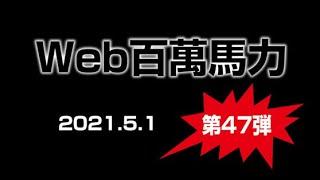 Web 百萬馬力Live FG24 20210501