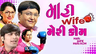 download lagu Mari Wife Mari Kom- Superhit Comedy Gujarati Natak 2017- gratis