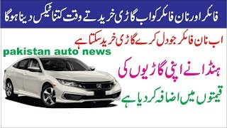 2019 pakistan auto news honda civic increase prices filer and non filers tax detail