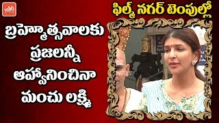 Actress Manchu Lakshmi Invited People for Filmnagar Brahmotsavalu | Mohan Babu