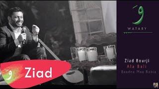 Ziad Bourji - Ala Bali  [Live] / زياد برجي -على بالي