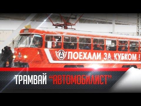 """Трамвай """"Автомобилист"""""""
