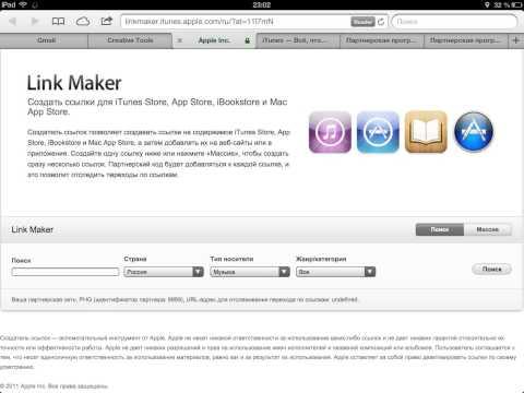 партнерская программа от apple , создаём реферальные ссылки на приложения
