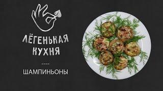 Фаршированные шампиньоны с сыром в духовке - Рецепт закуски на праздничный стол   Легенькая кухня
