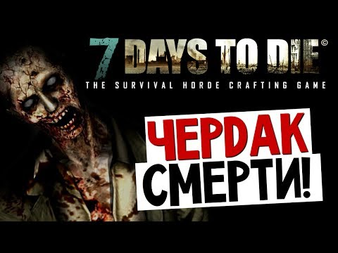 7 Days To Die - Чердак Смерти - #3