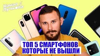 ТОП 5 Смартфонов 2019 / Они дадут жару друг другу