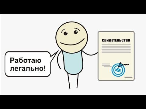 Домашний бизнес (фильм) / 7. Закон и налоги