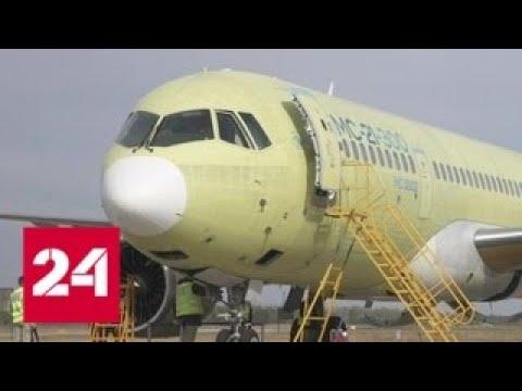 Испытания второго пассажирского лайнера МС-21 прошли успешно - Россия 24
