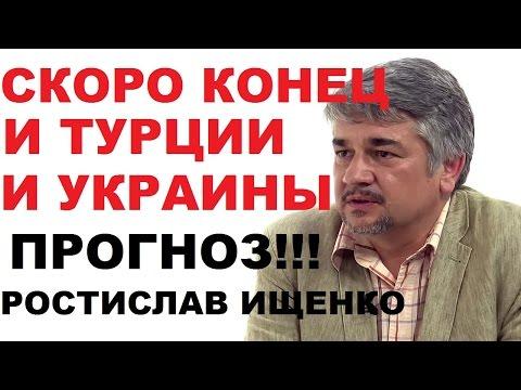 кризис ростислав ищенко последние публикации видео поездов Анапа Брянск-орловский