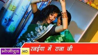 HD रजइया मे राजा जी - Rajaiya Me Raja Ji - भोजपुरी सेक्सी गाना - Bhojpuri Hot songs 2015