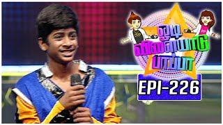 Odi Vilayadu Pappa | Season 5 - #226 | Kishore Kumar - Dance Show | 10/08/2017 | Kalaignar TV