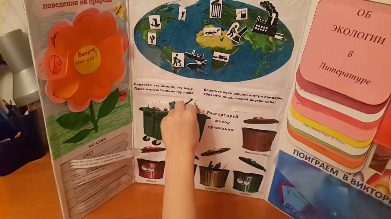 Лэпбук по экологии своими руками