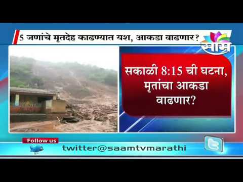 15 dead, 100 buried in Pune landslide