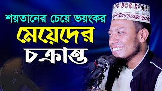 New Bangla Waz Mahfil 2017 By Mufti Maulana Amir Hamja কসবা, নবীগঞ্জ, হবিগঞ্জ