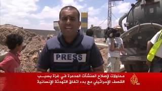 محاولات لإصلاح المنشآت المدمرة في غزة
