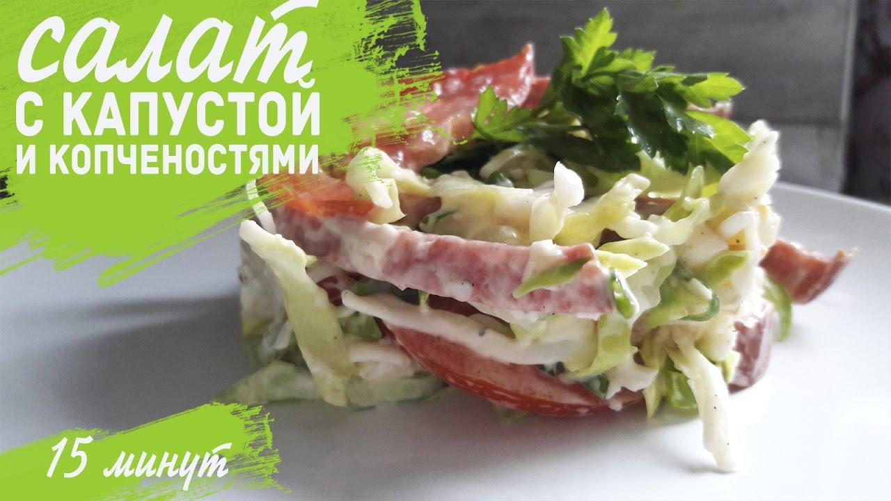 Салат из свежей капусты и копченой колбасы рецепт с очень вкусный с
