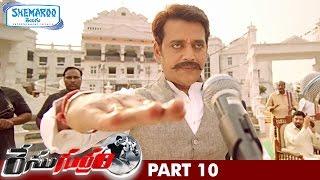 Race Gurram Telugu Full Movie | Allu Arjun | Shruti Haasan | Brahmanandam | Prakash Raj | Part 10