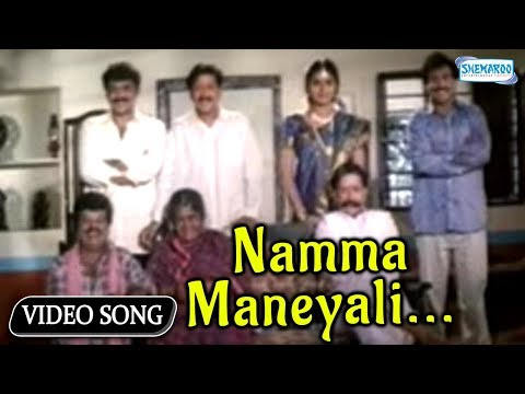 Namma Maneyali - Yajamana - Vishnuvardhan - Prema - Kannada Hit Song video