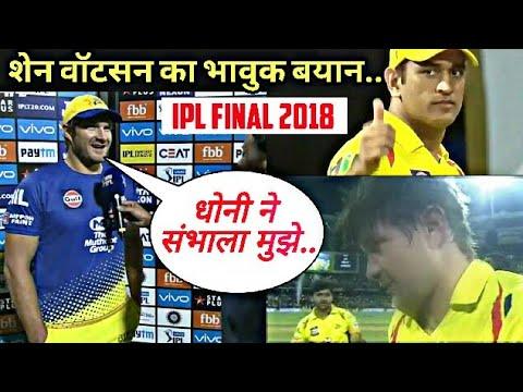 CSK vs SRH: IPL जीतने और 'MAN OF MATCH बनने पर SHANE WATSON ने ऐसा कहकर जीता करोड़ों लोगों का दिल