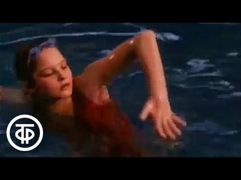 """Синхронное плавание. Елена Худякова  и ДСО """"Труд"""" (1985)"""
