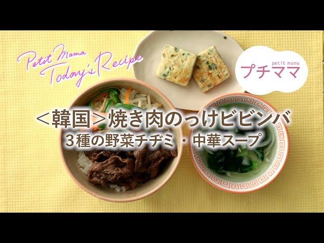<韓国>焼き肉のっけビビンバ
