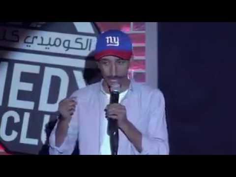 سعودي يسب المغرب....شاهد كوميدي سعودي يسب المغرب