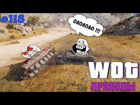 World of Tanks Приколы # 118 (Длинее Чем У Сына Маминой Подруги)