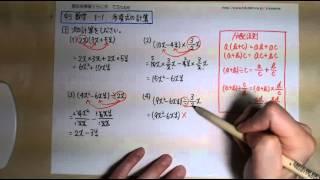 中3数学 1.式の計算